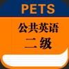 PETS公共英语二级大纲英语单词-大学英语