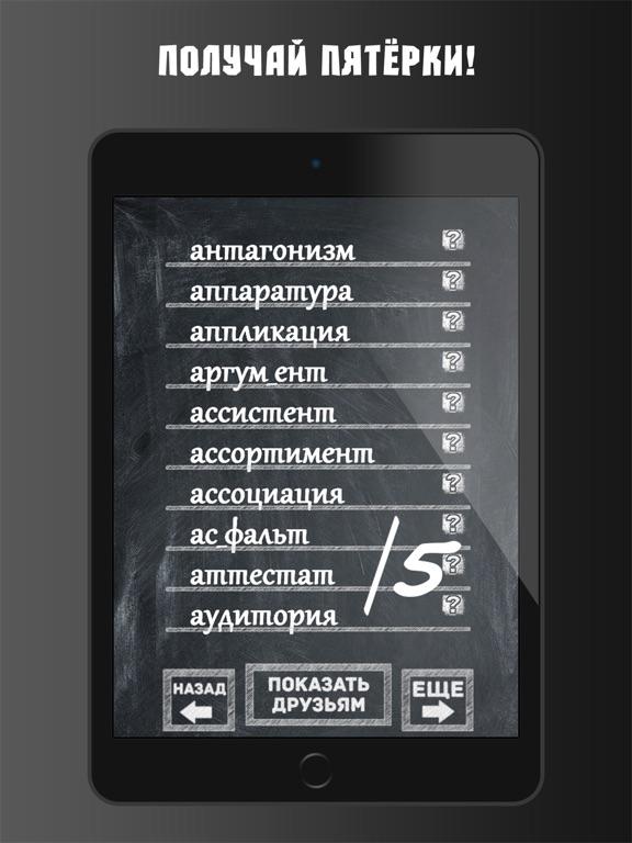 Грамматика - Школьный курс русский язык на iPad