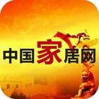 中国家居网-行业平台 icon