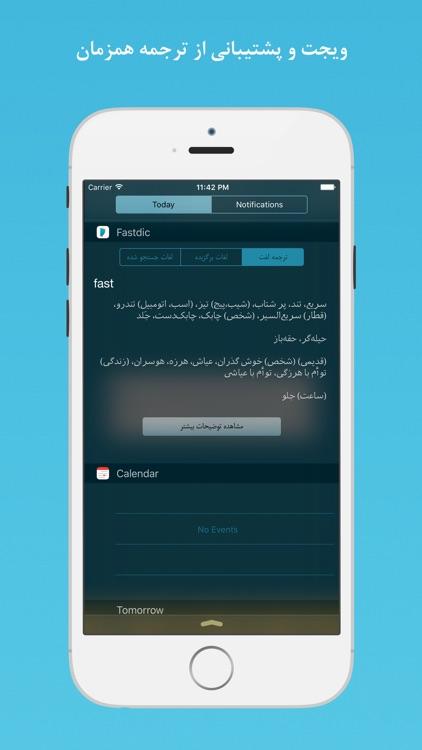 Fastdic - Persian English Farsi Fast Dictionary screenshot-4