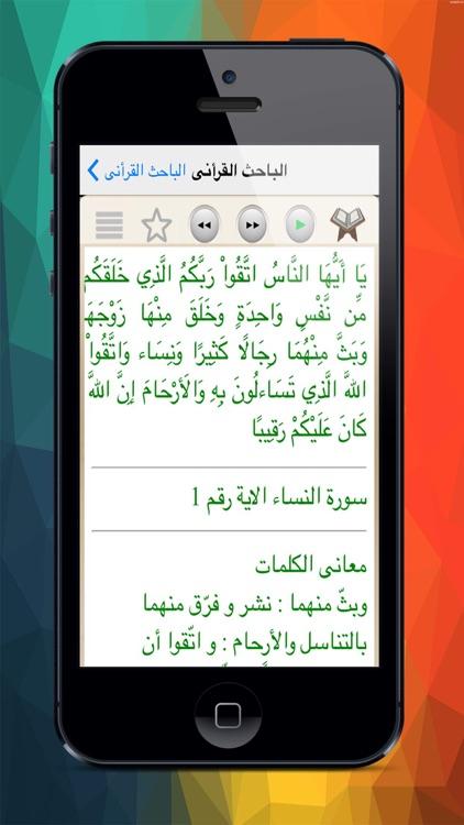 الباحث القرأنى - نصى وموضوعى مع التفسير والتلاوة screenshot-4