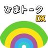 ひまトーークDX!- 出会いSNS無料登録チャットアプリ - iPhone
