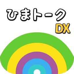 ひまトーークDX!- 出会いSNS無料登録チャットアプリ -