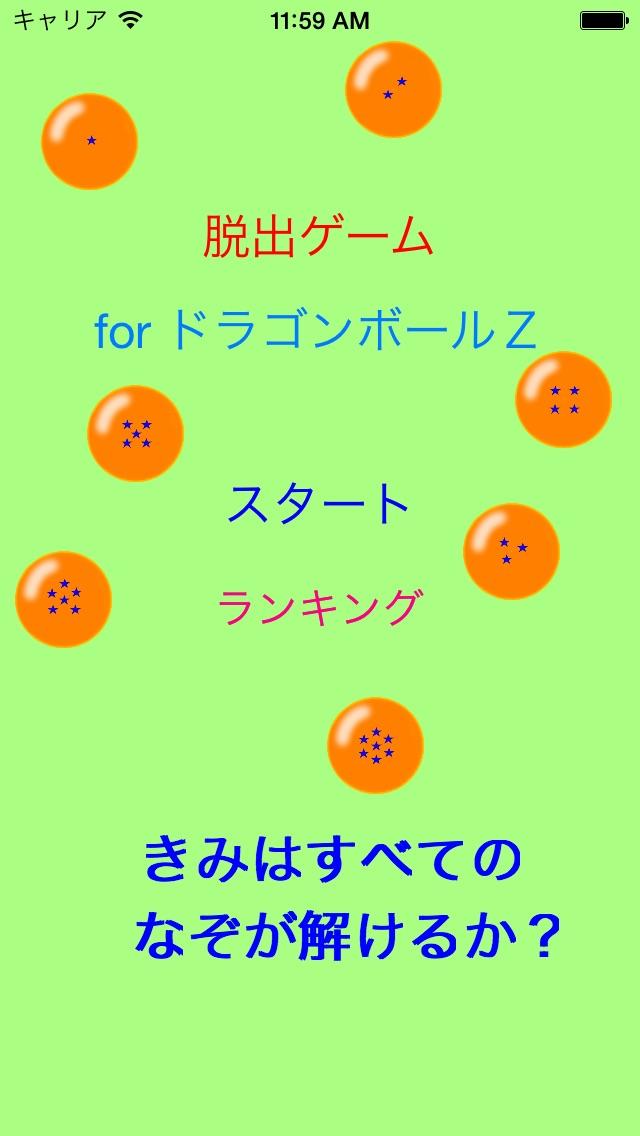 脱出ゲーム for ドラゴンボール超(スーパー)紹介画像1