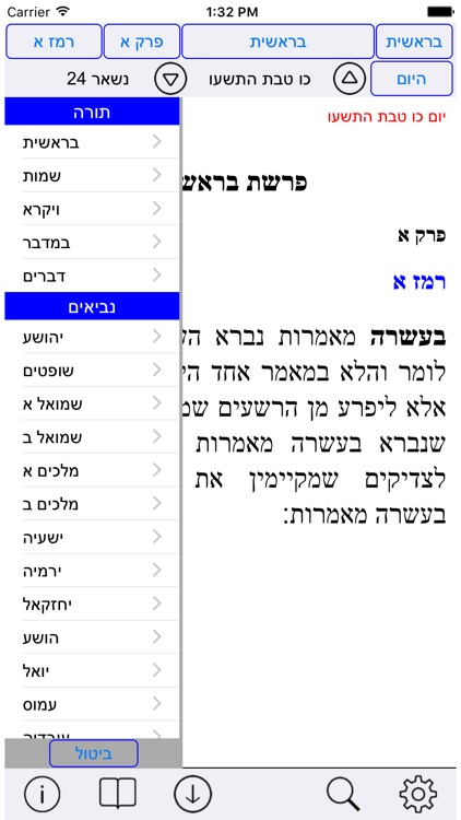 Esh Yalkut Shimoni אש ילקוט שמעוני screenshot-1