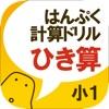 無料!はんぷく計算ドリル ひき算(小学校1年生算数)アイコン