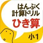 無料!はんぷく計算ドリル ひき算(小学校1年生算数) icon