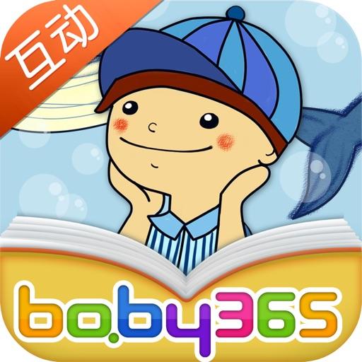 蓝色-有声绘本-baby365