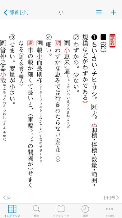 全訳 漢辞海 第三版のおすすめ画像2