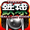 铁球 - Ball on Rods