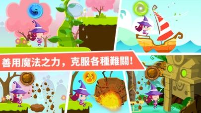 小魔女大冒險—寶寶巴士屏幕截圖4