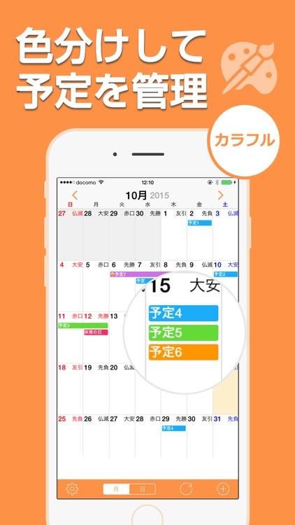 Ucカレンダー - シンプルで見やすい人気のスケジュール帳 screenshot-3