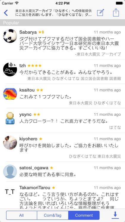 each - for Hatena Bookmark screenshot-3