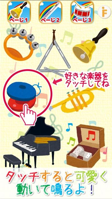 オーケストラタッチ!のスクリーンショット1