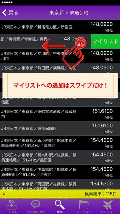 周波数帳2016年度版 screenshot1
