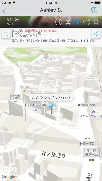 eikaiwaNOW|英会話なうの先生を簡単予約してレッスンのおすすめ画像4