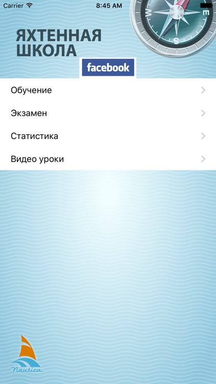 Яxтенная школа screenshot-0