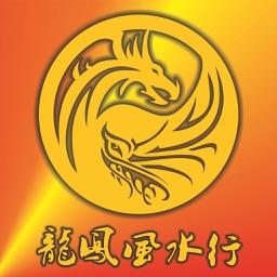 Feng Shui Calendar 2016