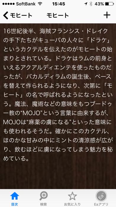カクテル手帳 ScreenShot2