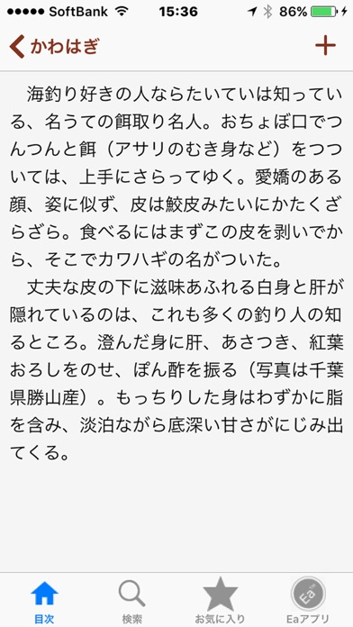すし手帳 ScreenShot3