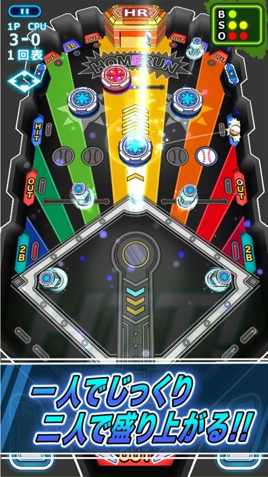 新野球盤アプリ!ベースピンボールのおすすめ画像5