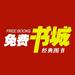 免费小说书城-最新全本下载阅读器(言情穿越玄幻耽美官场武侠各分类图书)