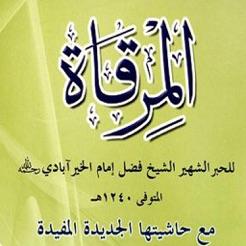 Al Mirqat