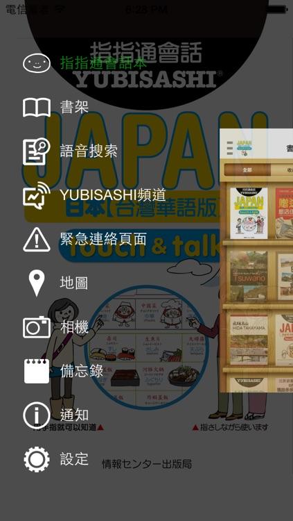 指指通會話 臺灣華語-日本 touch&talk