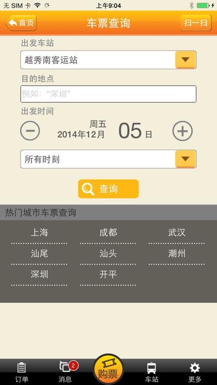 广交e票 screenshot-1