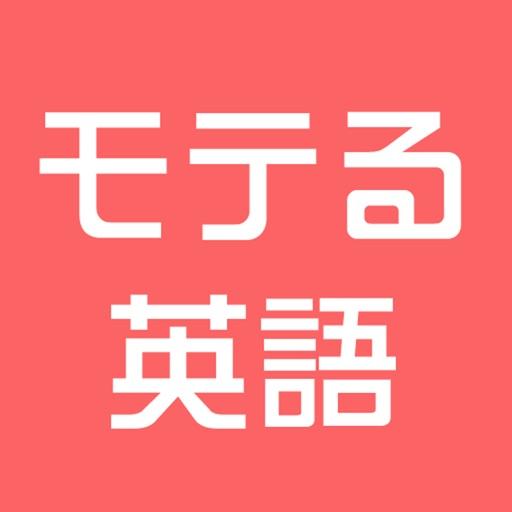 モテる英語