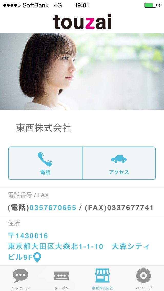 download 東西株式会社 公式アプリ apps 2