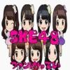 ファン検定  for  SKE48