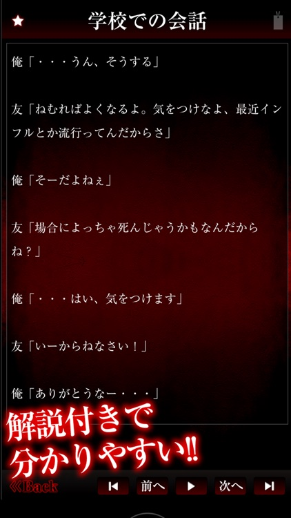 Scary story 〜freeze a blood〜