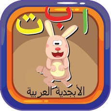 Activities of ABC Animals Arabic Alphabets Flashcards: Vocabulary Learning Free For Kids!