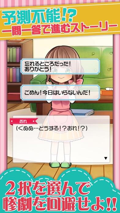 俺と鬼嫁の100日戦記のスクリーンショット2
