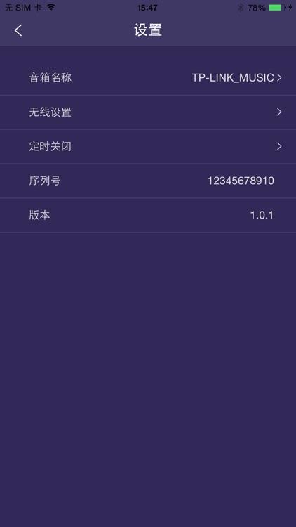 TP-LINK音箱 screenshot-3