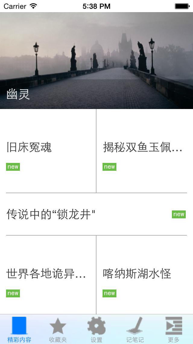 Screenshot #2 pour 诡异事件大全