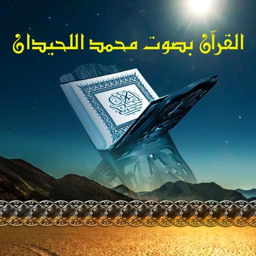 القرآن بصوت محمد اللحيدان بدون انترنت