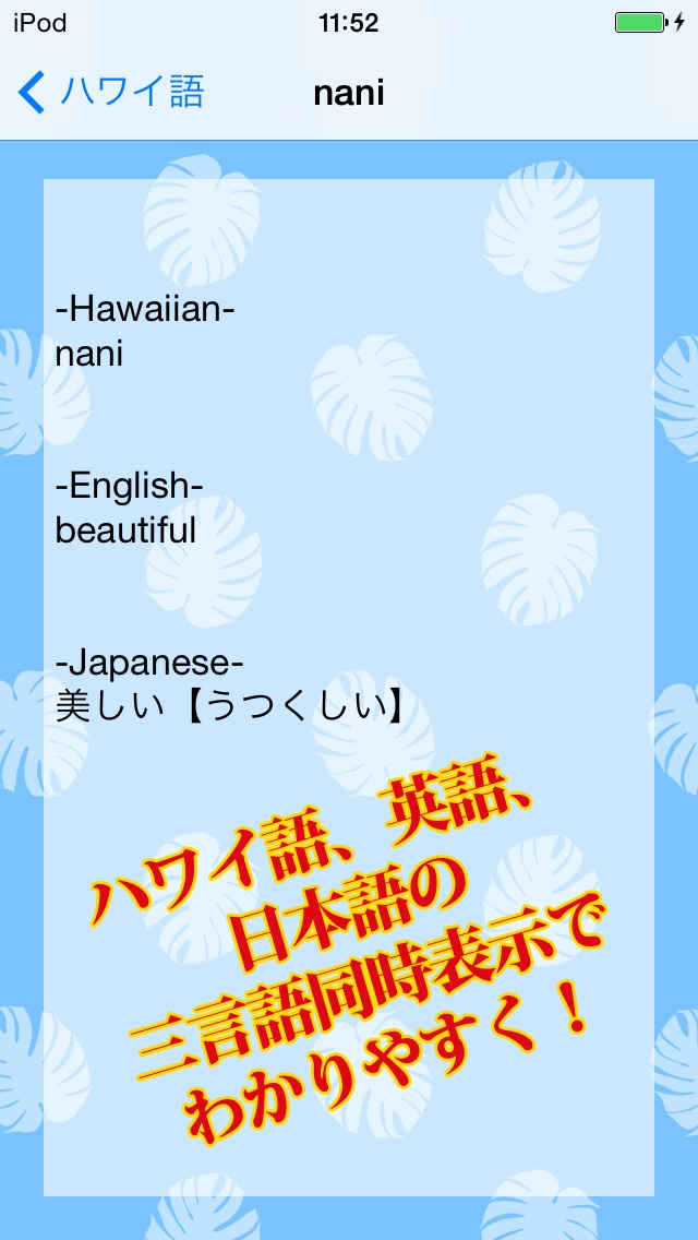 Olelo Hawai'i フラとハワイの... screenshot1