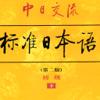 JieSheng Jin - 标准日本语-初级下 artwork