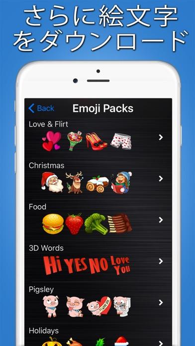 デッカ絵文字  -  Big Emoji Stickers for Messaging, Texts, & Facebook ScreenShot4