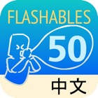 Flashables 50 中文 Audio icon