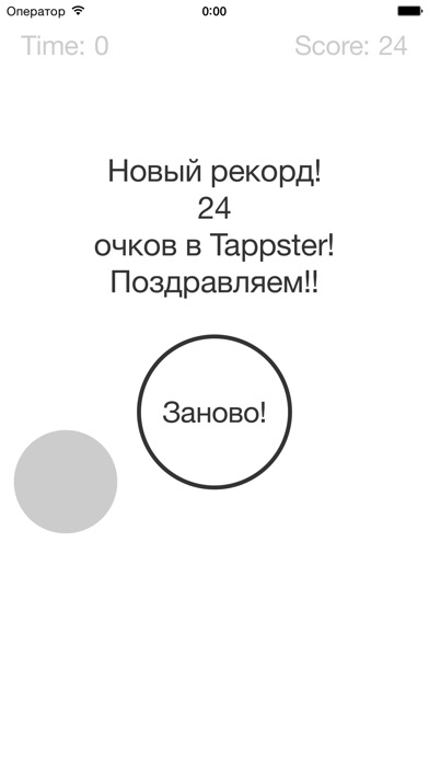 Tappster