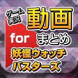 ゲーム実況動画まとめ for 妖怪ウォッチバスターズ