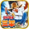 釣りキチ三平 - iPhoneアプリ