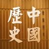 中国历史大全-了解中国的历史书