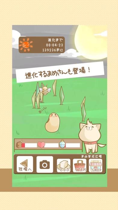 とうふ牧場〜育てて配合!無料牧場系育成ゲーム〜紹介画像3