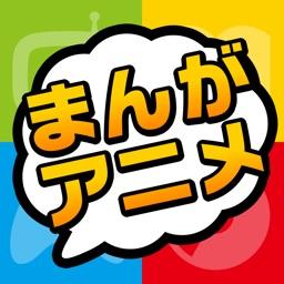 Comic And Anime Funny Stamp