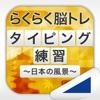 タイピング練習 ~日本の名所~(らくらく脳トレ!シリーズ) - iPadアプリ