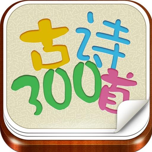 中国文化之古诗300首赏析: 中小学生必备的唐诗宋词精品选集